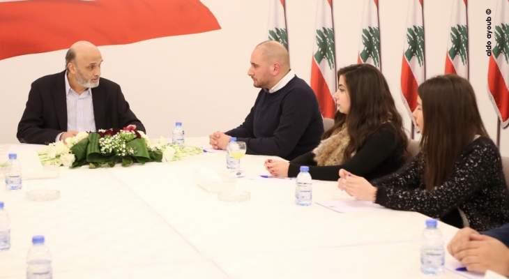 سمير جعجع التقى مكتب مصلحة الطلاب في حزب القوات