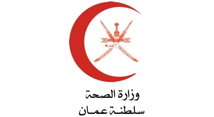 255 إصابة جديدة بكورونا في سلطنة عمان وارتفاع العدد الكلي للحالات إلى 8373
