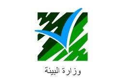 وزارة البيئة عن التلوث: سننظف الصخور الملوّثة بالنفط بإستخدام الضغط العالي مع المياه