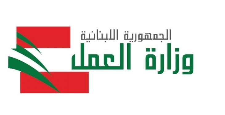 وزارة العمل تمدد العمل بمذكرة قبول الفحوصات في المختبرات والمستشفيات الخاصة