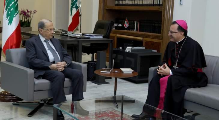 السفير البابوي أبلغ عون اهتمام الكرسي الرسولي بأوضاع لبنان ودعمه لجهود معالجتها