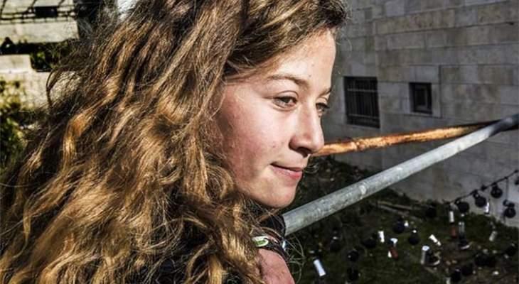 الإحتلال الإسرائيلي يمنع عائلة عهد التميمي من مغادرة الضفة