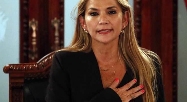 المحكمة الدستورية في بوليفيا أيدت تعيين جانين آنيز رئيسة انتقالية للبلاد