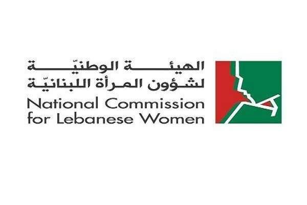 """الهيئة الوطنية لشؤون المرأة: للعمل على تحقيق """"مجتمع دامج"""" على الأصعدة كافة"""