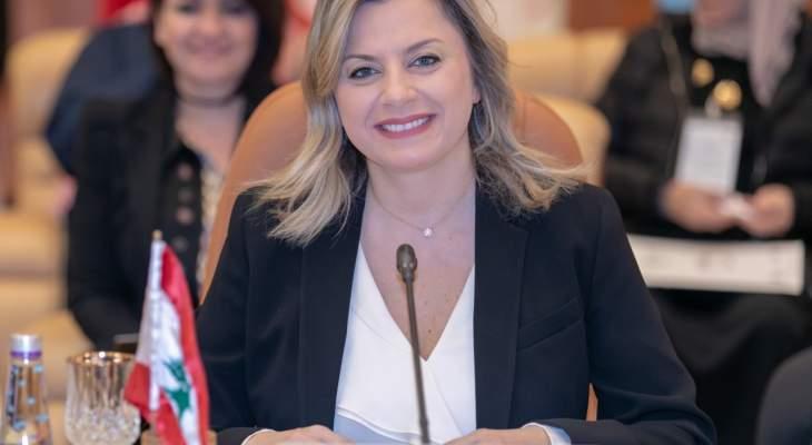 كلودين عون روكز تشارك في الدورة 39 للجنة المرأة العربية في السعودية