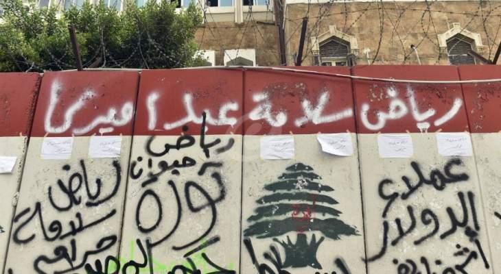 """إنطلاق تظاهرة """"الوطني الحر"""" أمام مصرف لبنان للمطالبة بمعرفة مصير الأموال المهربة"""
