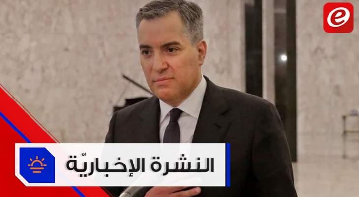 موجز الأخبار: أديب يعلن إعتذاره بعد لقائه عون والقوى السياسية تتقاذف الإتهامات