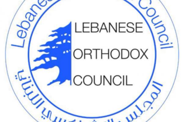 المجلس الأرثوذكسي اللبناني: للتمسك بالدولة كضامن وحيد لجميع اللبنانيين