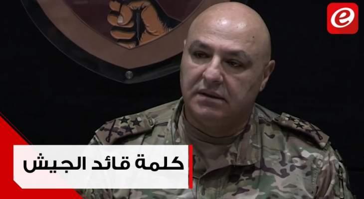 قائد الجيش العماد جوزيف عون: التاريخ سيشهد أن الجيش اللبناني أنقذ لبنان
