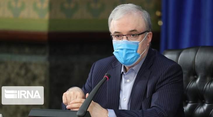 وزير الصحة الإيرانية: سنصبح من أكبر مصنعي لقاحات كورونا في العالم بنهاية الصيف