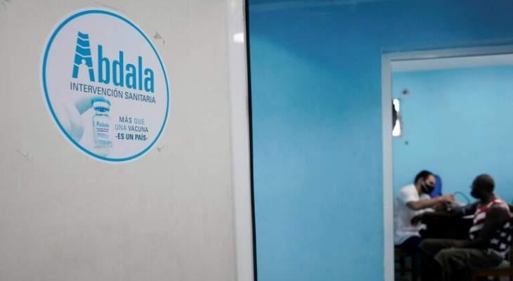 """السلطات الكوبية تعلن عن فعالية لقاحها """"عبد الله"""" ضد """"كورونا"""" بنسبة 92%"""