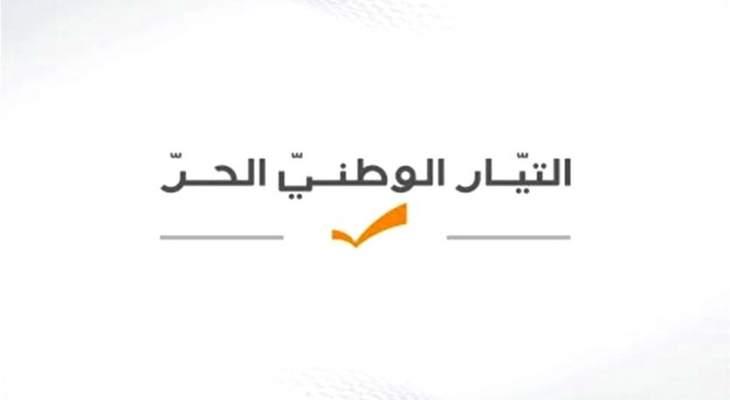"""هيئة قضاء بعبدا بالتيار الوطني الحر لبو عاصي: ماذا حققتم يا أصحاب مقولة """"فليحكم الإخوان""""؟"""