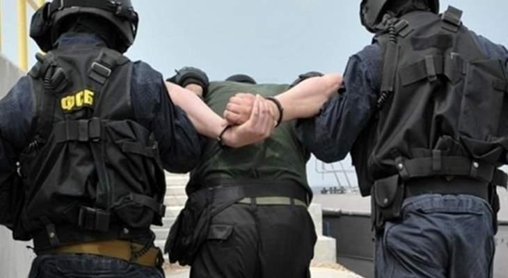 الأمن الفيدرالي الروسي اعتقل شخصا يعمل لصالح الاستخبارات الأوكرانية