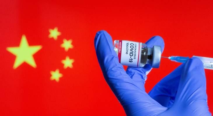 """السلطات الصينية وافقت على استخدام لقاح جديد محلي الصنع ضد """"كورونا"""""""