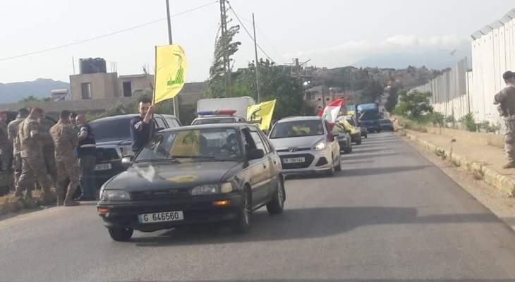 النشرة: مسيرة شعبية سيارة لحزب الله من بوابة فاطمة حتى بنت جبيل