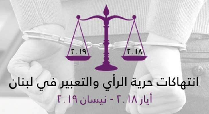"""""""مهارات"""": لترسيخ ممارسات قضائية تعزز حرية الصحافة والتعبير وتداول المعلومات"""