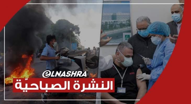 النشرة الصباحية: احتجاجات في مختلف المناطق اللبنانية تنديدا بالاوضاع وماراتون فايرز اليوم والغد