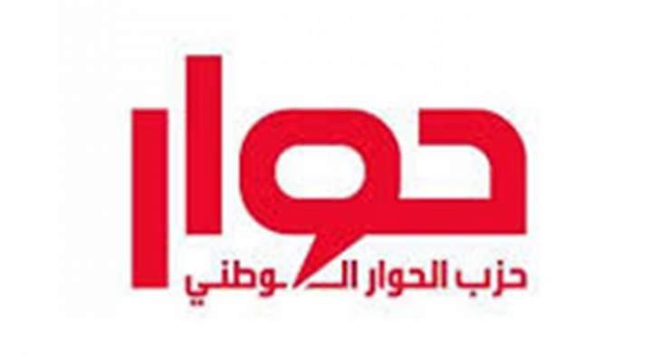 حزب الحوار الوطني: طلبنا من السيدة هدى الأسطه قصقص الاستقالة من بلدية بيروت