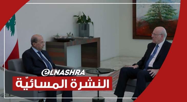 النشرة المسائية: أجواء عون – ميقاتي تفاؤلية وإشارات بأن الحكومة أصبحت قريبة