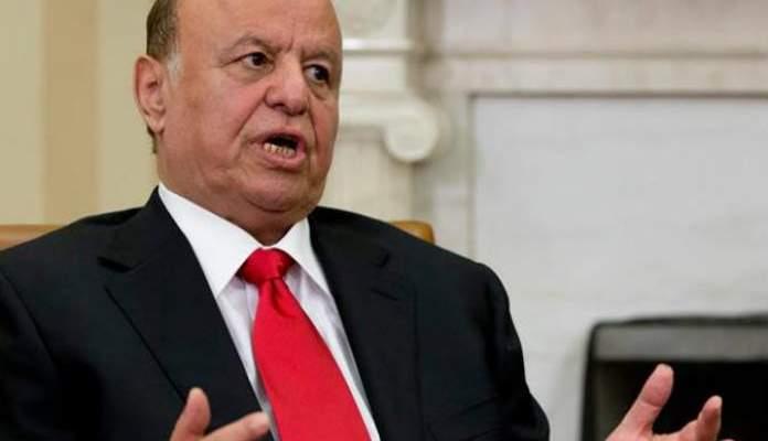 الرئيس اليمني: نعيش ظروفا قاسية نتيجة للحرب المفروضة على شعبنا من الحوثيين وإيران