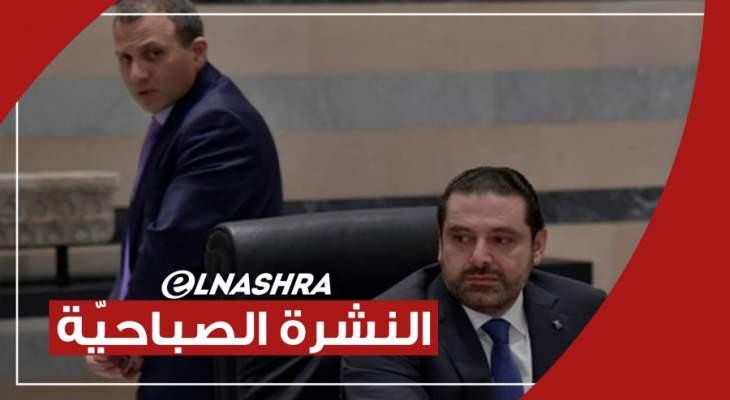 النشرة الصباحية: تقاذف كرة التأليف الحكومية بين باسيل والحريري وفرنسا تستضيف اجتماعا لدعم الجيش