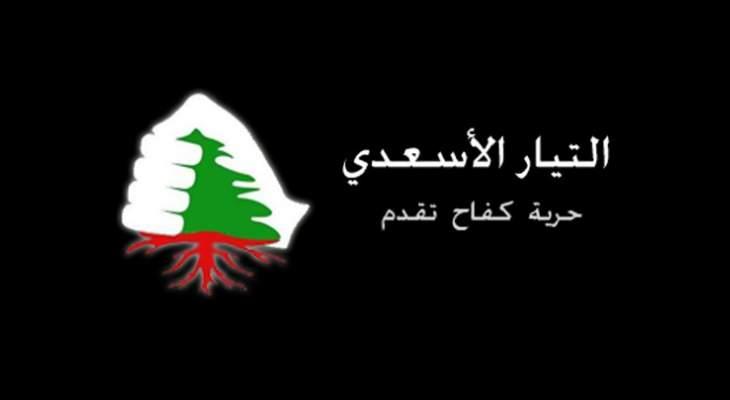 التيار الأسعدي: الخاسر الأكبر من نتائج الإنتخابات هو الشعب اللبناني
