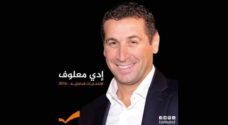 معلوف: نشتكي دائماً من التأخير في التحقيق بملف انفجار مرفأ بيروت لكننا لا نتدخل في عمل القضاء