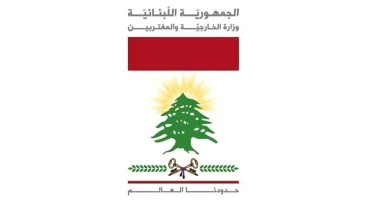وزارة الخارجية تابعت أوضاع اللبنانيين في كوت ديفوار وطلبت من السفير إطلاعها على المستجدات
