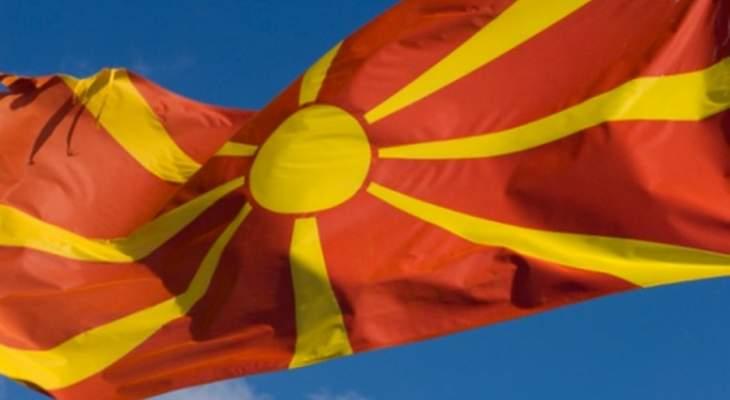 حل برلمان مقدونيا الشمالية استعدادًا للانتخابات القادمة