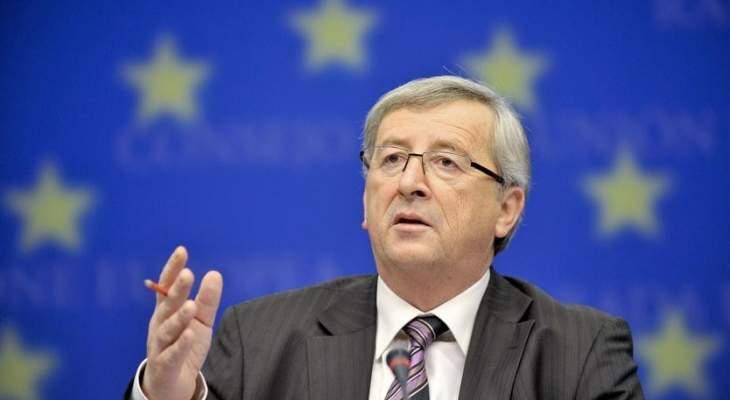 يونكر: الاتحاد الأوروبي فعل كل ما بوسعه لضمان بريكست منظم