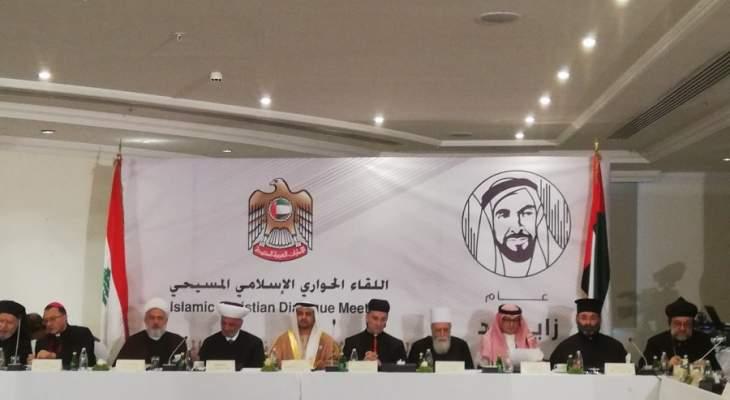 البيان الختامي للقاء الحواري الاسلامي المسيحي: للتمسك بصيغة المواطنة على قاعدة احترام التنوع