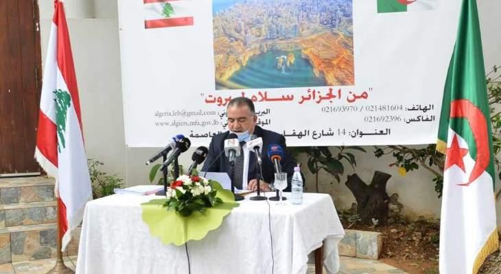 سفير لبنان بالجزائر دعا الشركات الجزائرية ورجال الأعمال، لمساعدة لبنان في إعادة الإعمار