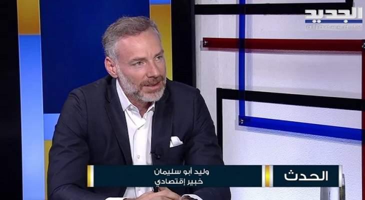 أبو سليمان: هناك رفع دعم مقنّع وخطة ممنهجة لتحميل المودعين والمواطنين كل الخسائر
