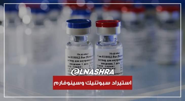 وزارة الصحة العامة تجيز لعدة شركات خاصة استيراد لقاحات كورونا