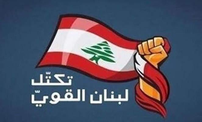 وفد تكتل لبنان القوي يستقبل في هذه الاثناء وفدا من تيار المستقبل