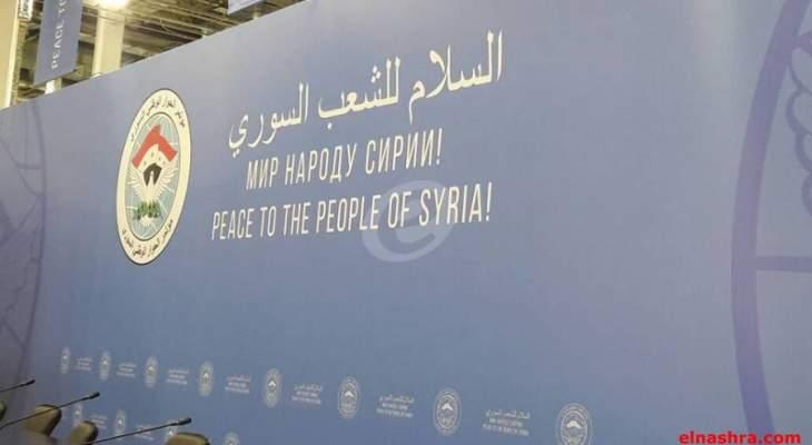 ما المنتظر من القمة الثلاثية  في سوشي حول سورية؟