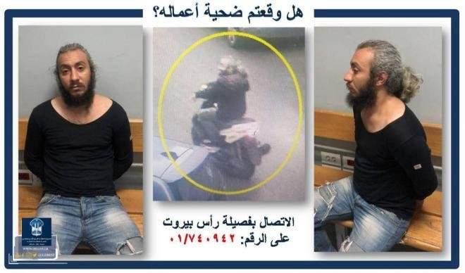 قوى الأمن عممت صورة شخص أقدم على عدة عمليات نشل ضمن مدينة بيروت