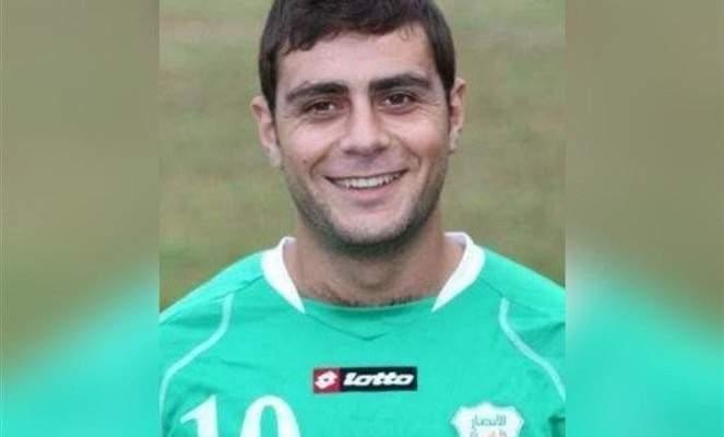 وفاة اللاعب محمد عطوي متأثراً برصاصة أصيب بها الشهر الماضي