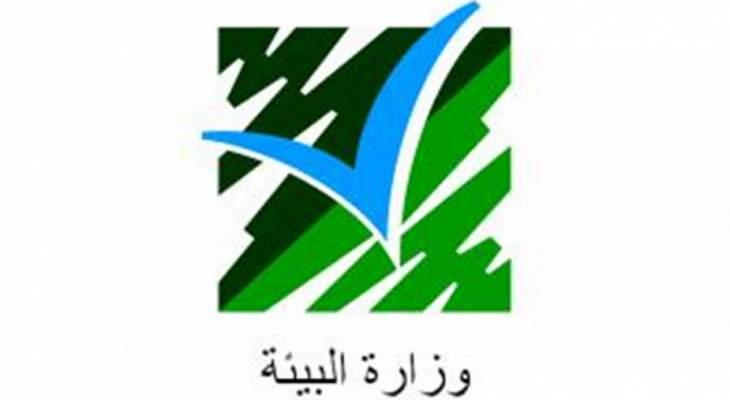 وزارة البيئة تعلن عن مؤتمر البلديات لشرح السياسة المستدامة لادارة النفايات