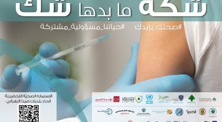 بلدية صيدا عممت الإستمارة الصحية التحضيرية للراغبين بالتلقيح ضد كورونا