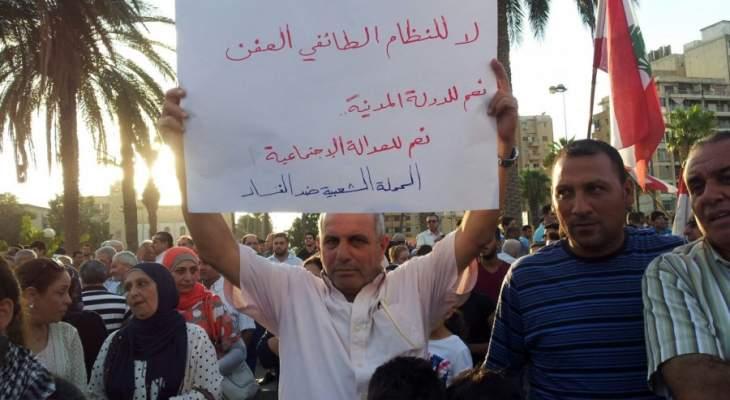اللجنة البيئية في حراك صيدا تنظم اعتصاما أمام مدخل بلدية صيدا