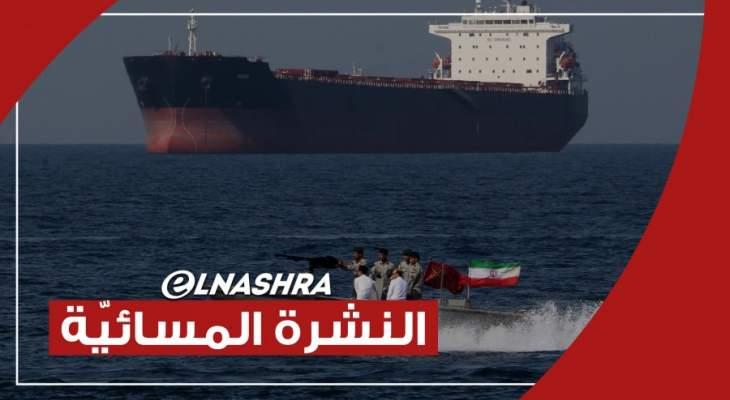 النشرة المسائية: منع تجول من الساعة 9:30 مساء ابتداء من الإثنين وإيران تفرج عن سفينة كوريا الجنوبية