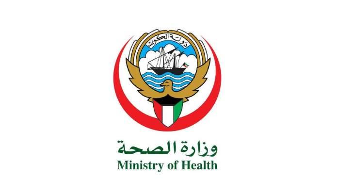 """الصحة الكويتية: تسجيل حالتي وفاة و426 إصابة جديدة بفيروس """"كورونا"""""""