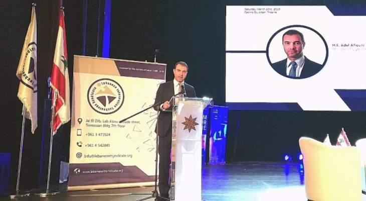 أفيوني: تكنولوجيا المعلومات فرصة لإظهار مميزات لبنان وخلق فرص عمل لشبابه