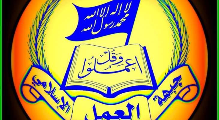 جبهة العمل الاسلامي: مؤتمر البحرين حلقة شيطانية صهيوأميركية لتمرير صفقة القرن