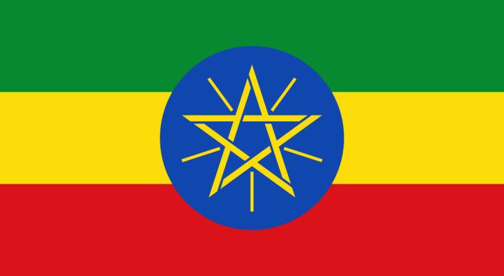 سلطات أثيوبيا توقف مجموعة متشددة خططت لشن هجمات على أهداف مهمة بالبلاد