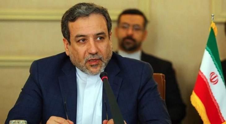 عراقجي: إيران ستواصل تقليص تعهداتها بإطار الاتفاق النووي بحال عدم تحقيق مصالحها