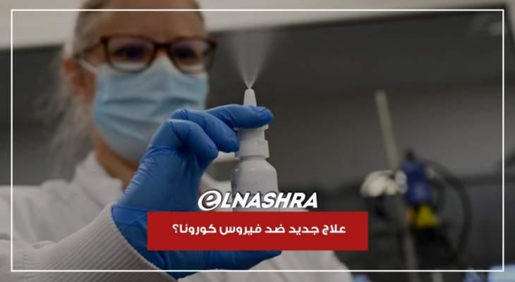 """""""بخاخ"""" وجهاز استنشاق لعلاج كورونا.. وجرعة ثالثة للذين تلقوا اللقاح الصيني"""