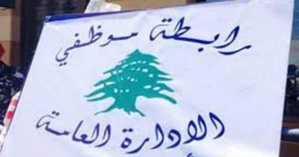 رابطة موظفي الإدارة العامة أعلنت اضرابا تحذيريا يومي الثلثاء والأربعاء المقبلين