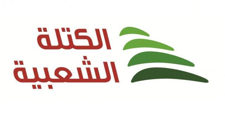 الكتلة الشعبية: قرار مجلس شورى الدولة ينحاز الى السادة فتوش على حساب صحة المواطنين
